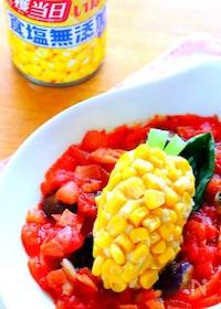 『レンジで簡単!コーンのマッシュポテトとトマト煮の作り方』