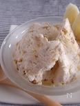 バナナキャラメルウォルナッツアイスクリーム。