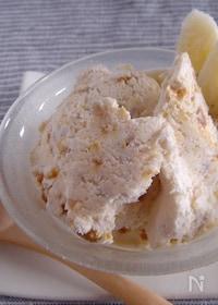 『バナナキャラメルウォルナッツアイスクリーム。』