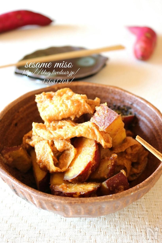 ゴマや味噌で味付けするさつまいもと薄揚げの煮物