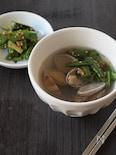 ピリ辛ニラダレで食べる!あさりのスープ