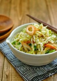 『ポリ袋で簡単!*キャベツとちくわの中華サラダ*』