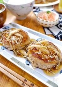『安うまヘルシー♡『豆腐ハンバーグの和風きのこあんかけ』』