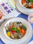 アサリとプチトマトとバジルのイタリアン冷製スープ