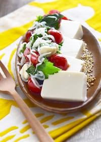 『3分・子供も大人も満足!トマトとクリームチーズの豆腐サラダ』