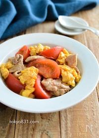 『豚肉とトマトの卵炒め。中華風おかず。フライパンで簡単!』