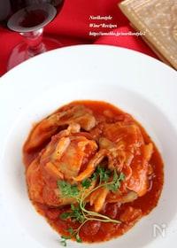 『鶏もも肉のトマト煮』