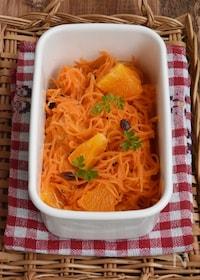 『オレンジキャロット・ラペ』