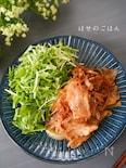 野菜も沢山食べられる♪『早うま♡生姜焼き』