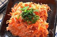【にんじん】の人気レシピ15選|便利な作り置きからケーキまで!