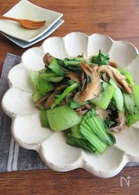 『食欲そそる♪青梗菜とまいたけのバジルソテー』