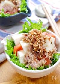 『『豆腐とツナとトマトのサラダ』~胡麻おかかだれ~』