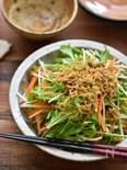 3分美味♡水菜(大根)としらすの熱々ドレッシングサラダ