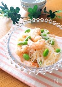 『レンチン・さっぱり美味♡むき海老と枝豆のめんマヨ春雨サラダ』