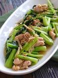 *鶏肉と小松菜と新生姜のさっぱりレモン炒め*