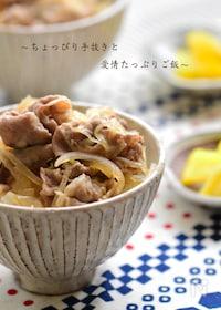 『【作り置き】〆に食べたい!〜やわらかつゆだく豚丼〜』