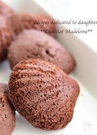 『チョコっとリッチ♡チョコマドレーヌ♪まとめて作って冷凍保存♡』