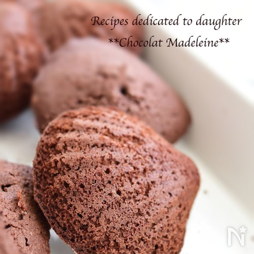 チョコっとリッチ♡チョコマドレーヌ♪まとめて作って冷凍保存♡