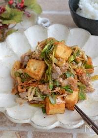 『厚揚げ豆腐と長ねぎのキムチ炒め』