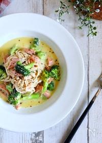 『鮭とブロッコリーの豆乳スープパスタ』