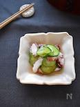 【発酵】塩麹で作る蛸ときゅうりの酢の物