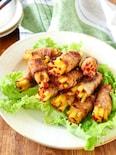 さつま芋の豚肉巻き*塩ガーリックバター