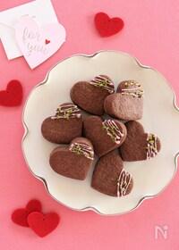 『ハートのチョコサンドクッキー』