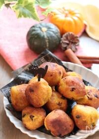 『米粉でモチモチ!かぼちゃたっぷりコロコロドーナツ』