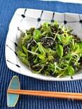 豆苗とわかめのチョレギサラダ
