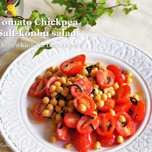 火を使わず5分でできる♪【トマトとひよこ豆の塩昆布サラダ】