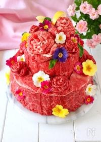 『お祝い🥩肉ケーキ』