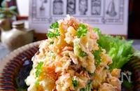 手づくり鮭フレークのポテトサラダ♪お家居酒屋