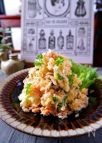 『手づくり鮭フレークのポテトサラダ♪お家居酒屋』
