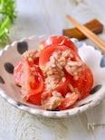 簡単副菜☆『うま味ポン酢のツナトマト』