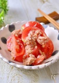 『簡単副菜☆『うま味ポン酢のツナトマト』』