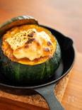 丸ごと坊ちゃんかぼちゃのベビーチーズ肉詰め