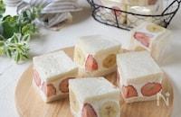 苺とバナナのキューブサンド