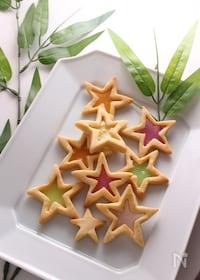 『きらめくお星さまクッキー(キャンディークッキー)』