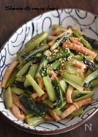 『後をひく美味しさ!小松菜とちくわの♪めんつゆポン酢炒め』
