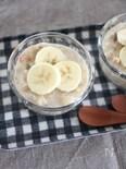混ぜるだけ♪簡単すぎるバナナグラノーラプリン