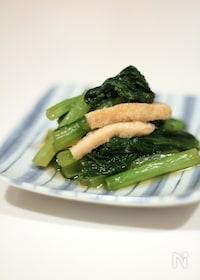『小松菜の煮びたし』