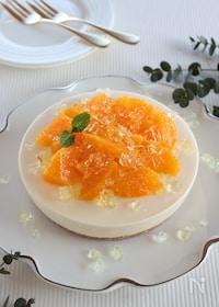 『オレンジのレアチーズケーキ』