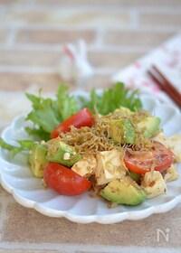 『アボカドと豆腐のカリカリしらすサラダ』