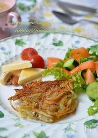 『スイスのジャガイモ料理【ロスティ】朝ごはんやおつまみに♪』