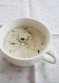『きのこのミルクスープ クミン風味』