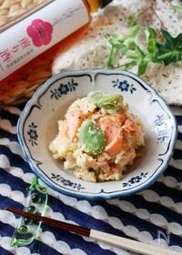 『『煎り酒で時短♡』塩鮭と空豆の和風ポテトサラダ』