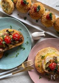 『簡単‼︎美味しい🤤 ナスとトマト、ベーコンのブルスケッタ』