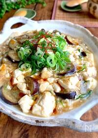 『優しいおいしい簡単節約【なすとお豆腐のとろとろ中華煮】』