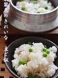 翡翠色のきれいな豆ご飯