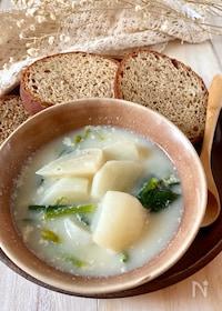 『かぶと小松菜のミルクスープ。』